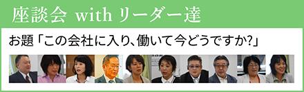 座談会 with リーダー達