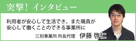突撃インタビュー