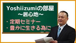 Yoshiizumiの部屋~居心地~