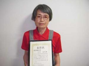 五田さん表彰