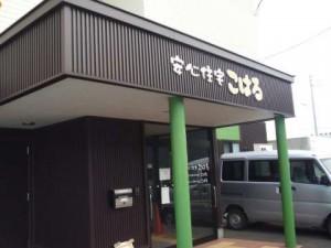 江別市にあるヘルパーステーション「こはる」です!